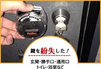 鍵を紛失した!玄関・勝手口・通用口・トイレ・浴槽など
